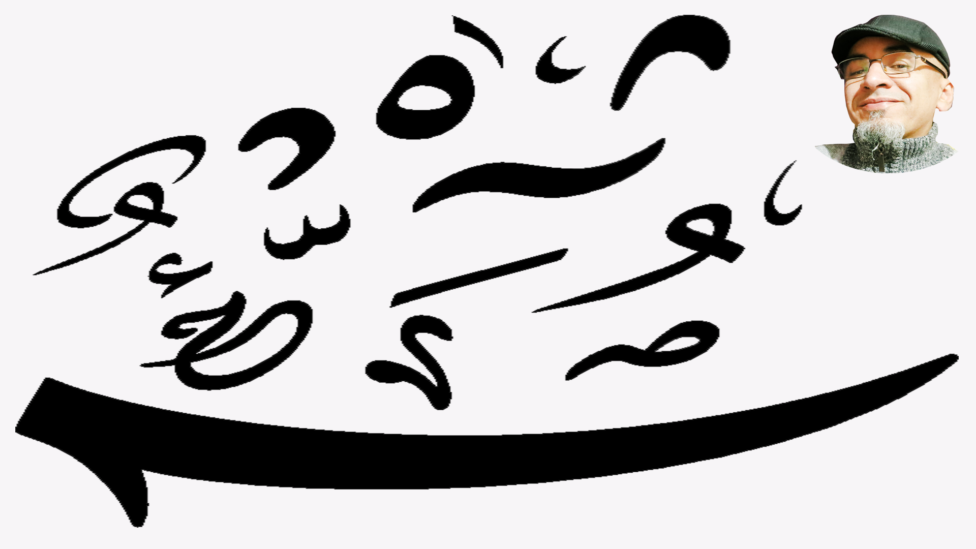 Delete Accents Arabic